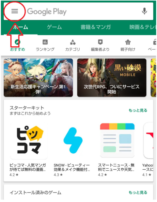android解約方法